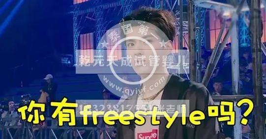 做试管婴儿可不可以有freestyle?