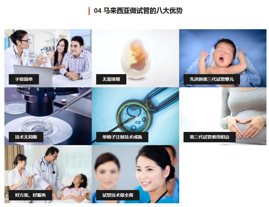 选择马来西亚做试管婴儿的八大优势