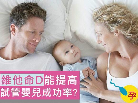 助孕维他命D是否能提高试管婴儿成功率?